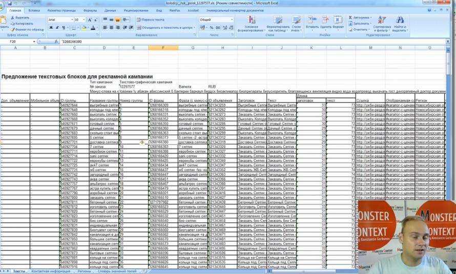 Объявления на поиске Директ 2016: Заголовки, Высокий CTR, 56 символов, быстрые ссылки, уточнения - Текстовые блоки рекламной кампании в Excel