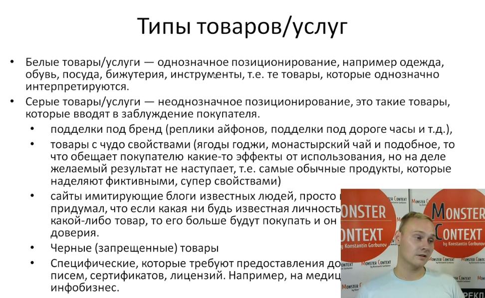 Модерация объявлений, быстрых ссылок, картинок в Директ - Типы товаров, услуг