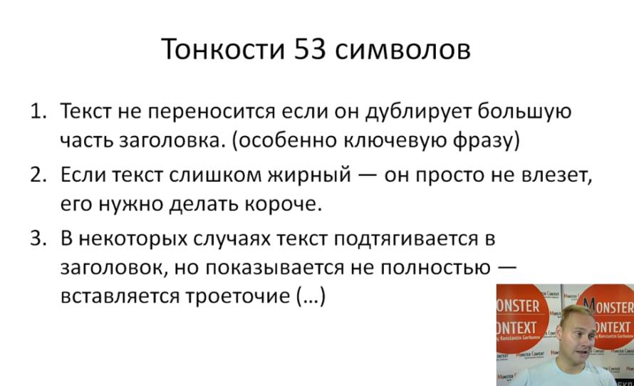 Объявления на поиске Директ 2016: Заголовки, Высокий CTR, 56 символов, быстрые ссылки, уточнения - Тонкости 53 символов