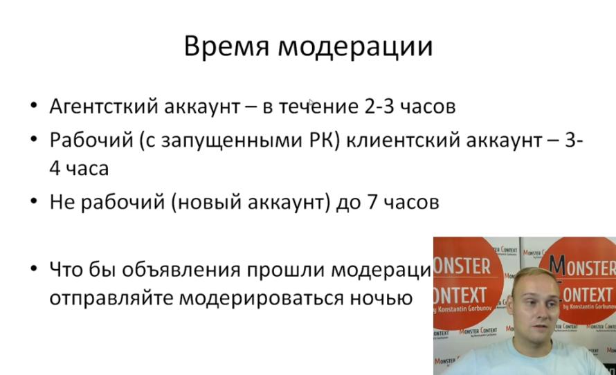 Модерация объявлений, быстрых ссылок, картинок в Директ - Время модерации