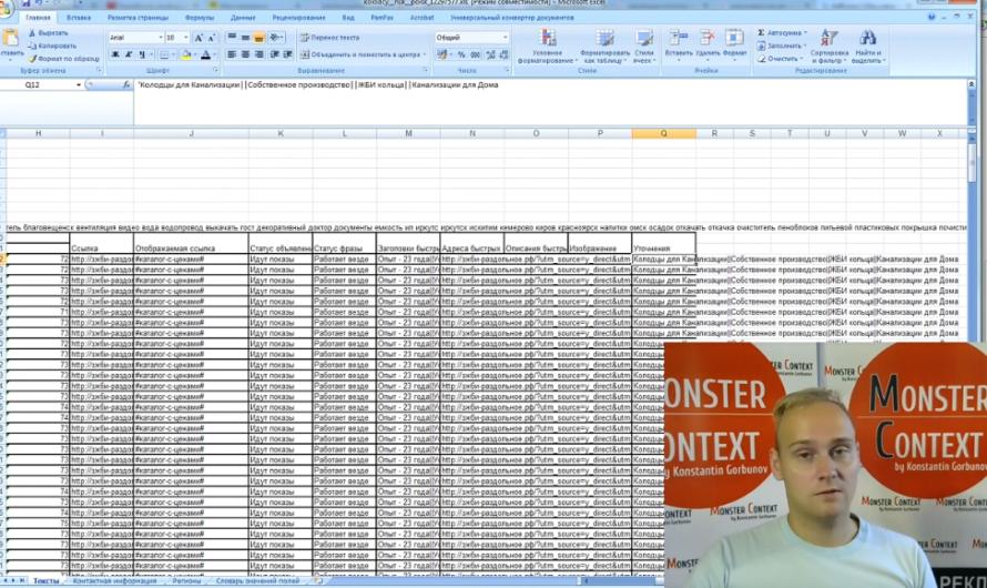 Объявления на поиске Директ 2016: Заголовки, Высокий CTR, 56 символов, быстрые ссылки, уточнения - Заголовки быстрых ссылок в Excel