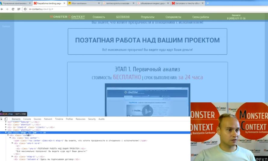 Объявления на поиске Директ 2016: Заголовки, Высокий CTR, 56 символов, быстрые ссылки, уточнения - id