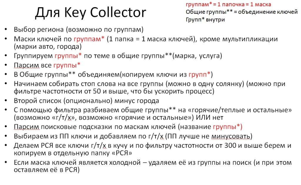 keycollector-direct