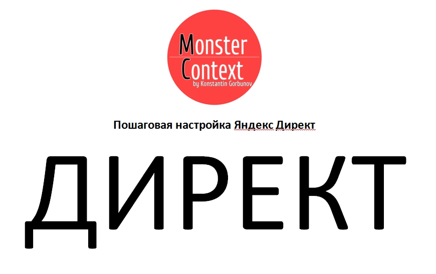 monster-context-direct