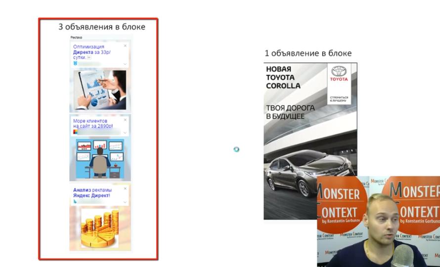 Итоги теста ГРАФИЧЕСКИХ ОБЪЯВЛЕНИЙ в Яндекс Директ - 3 объявления в блоке