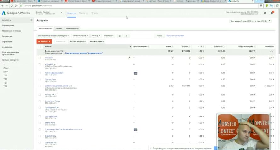 Мастер Класс по Google Adwords (День1): Пошаговая инструкция на поиске - Аккаунты в МСС аккаунте