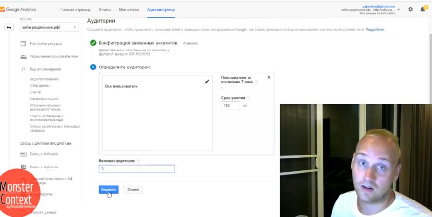 Как провести аудит и анализ Google Adwords - Аудитории