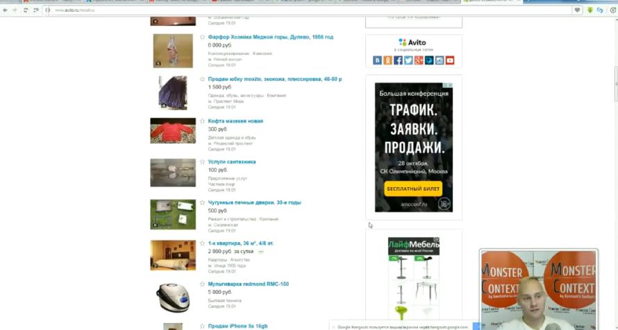 Мастер Класс по Google Adwords (День1): Пошаговая инструкция на поиске - Баннерное объявление
