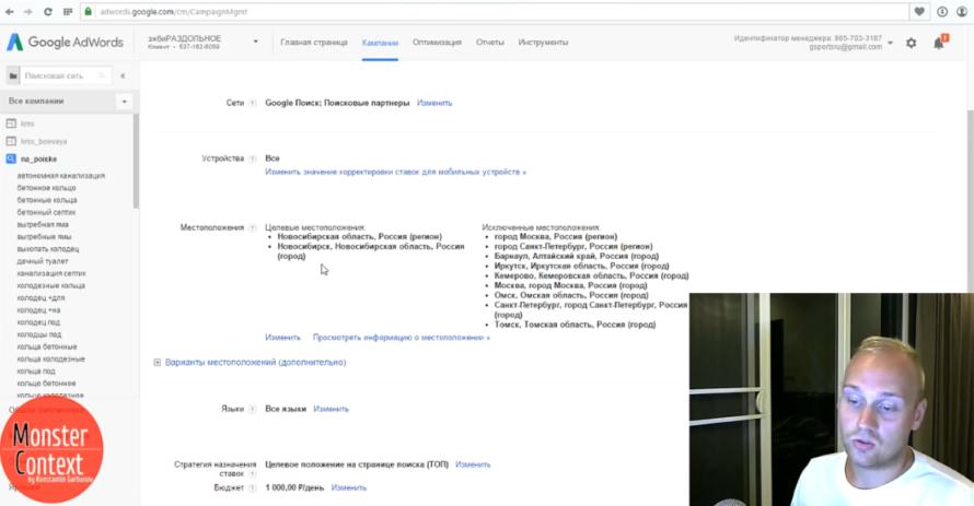 Как провести аудит и анализ Google Adwords - Целевые и исключенные местоположения