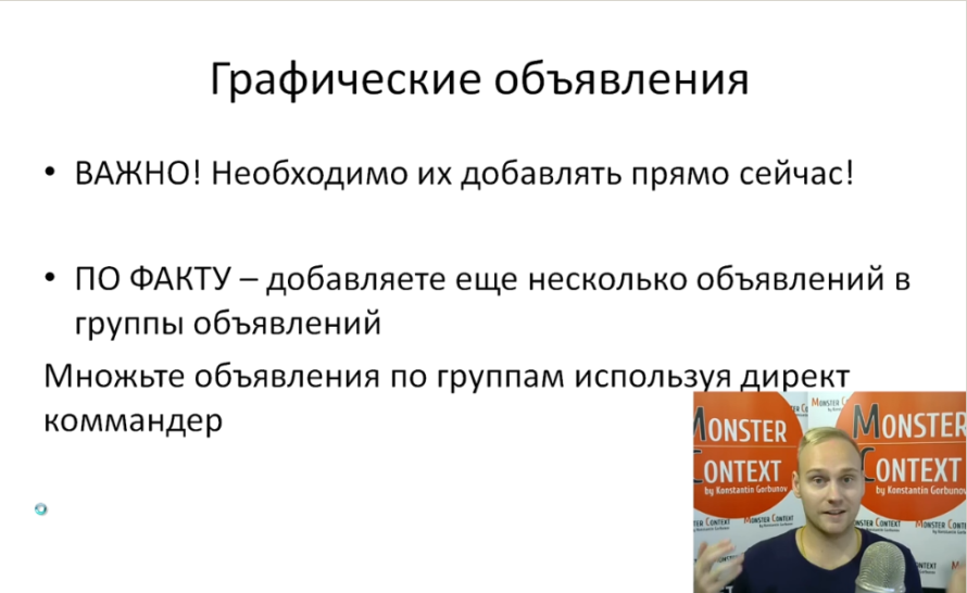 Итоги теста ГРАФИЧЕСКИХ ОБЪЯВЛЕНИЙ в Яндекс Директ - Графические объявления