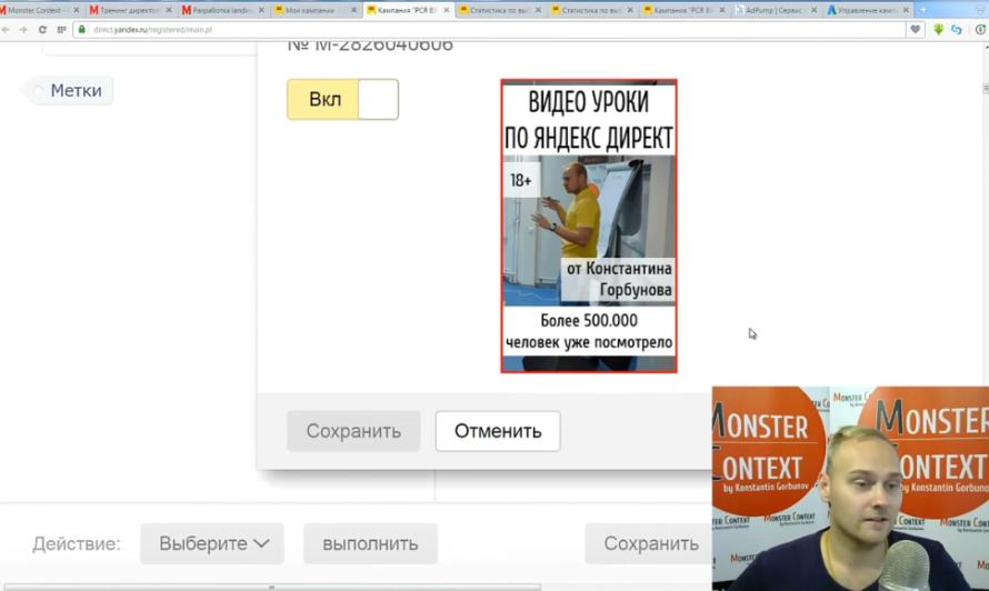 Итоги теста ГРАФИЧЕСКИХ ОБЪЯВЛЕНИЙ в Яндекс Директ - Графическое объявление в рекламной кампании