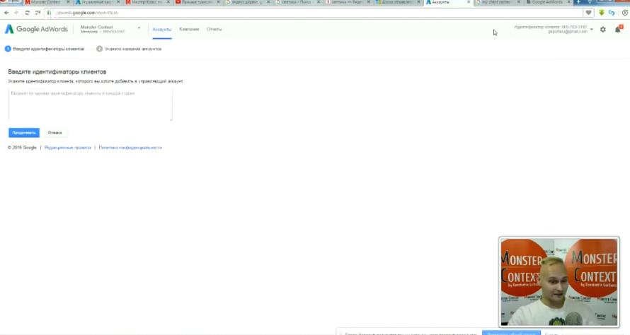 Мастер Класс по Google Adwords (День1): Пошаговая инструкция на поиске - Идентификатор клиентов