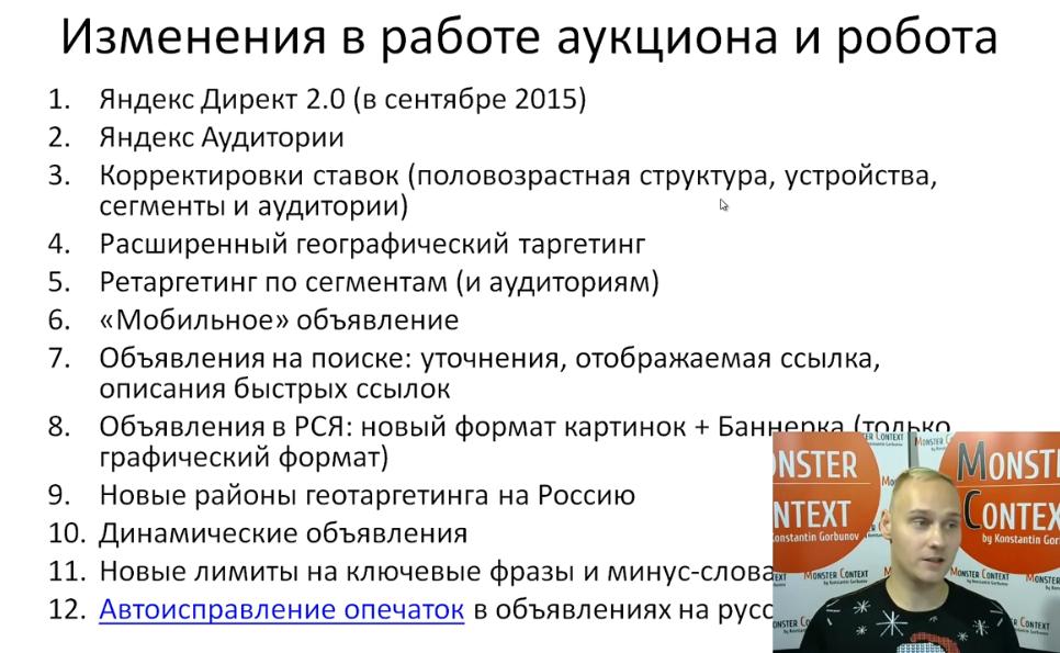 Топ изменений в Яндекс Директ за 2015-2016 - Изменения в работе аукциона и робота Яндекс Директ