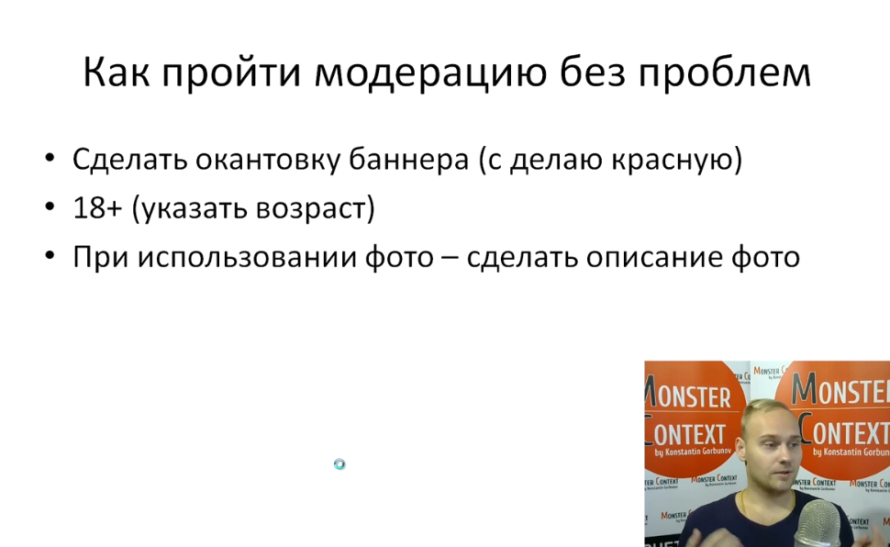 Итоги теста ГРАФИЧЕСКИХ ОБЪЯВЛЕНИЙ в Яндекс Директ - Как пройти модерацию без проблем