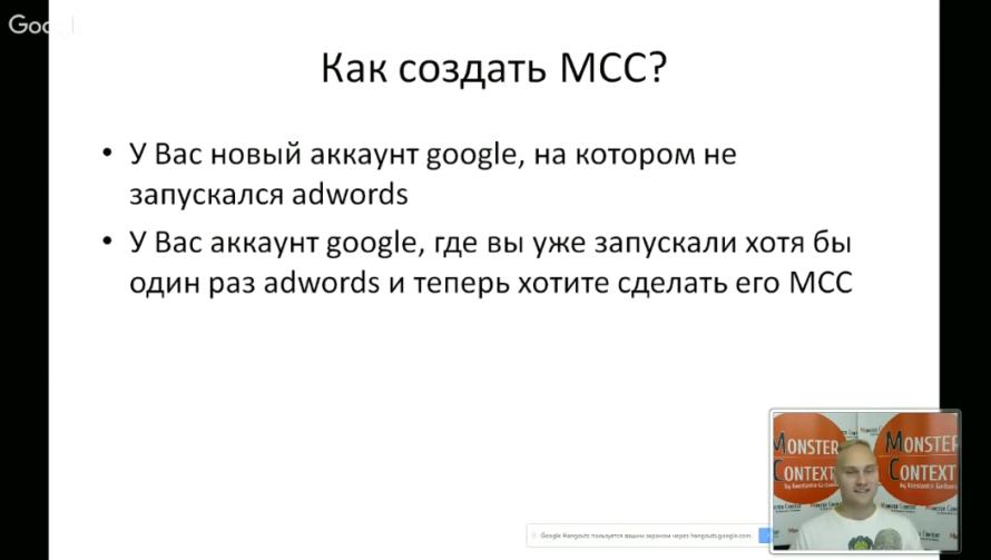 Мастер Класс по Google Adwords (День1): Пошаговая инструкция на поиске - Как создать МСС