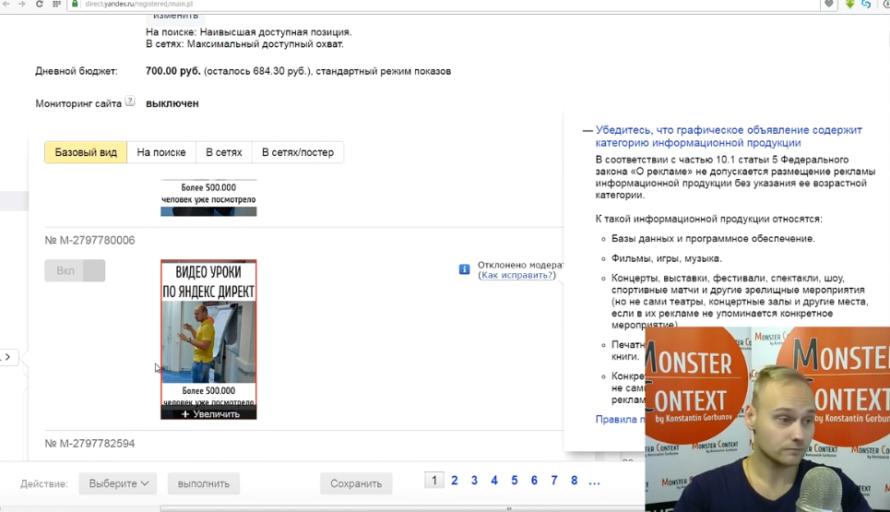 Итоги теста ГРАФИЧЕСКИХ ОБЪЯВЛЕНИЙ в Яндекс Директ - Категория информационной продукции