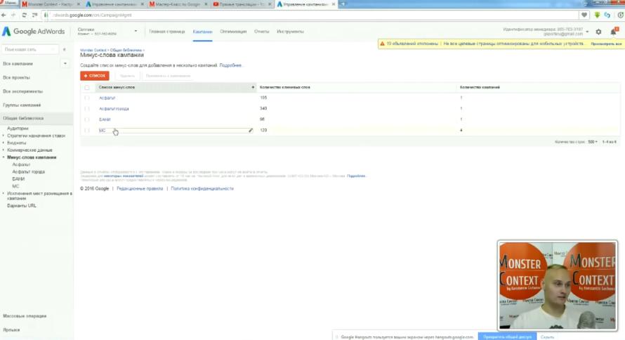 Мастер Класс по Google Adwords (День1): Пошаговая инструкция на поиске - Минус слова кампании