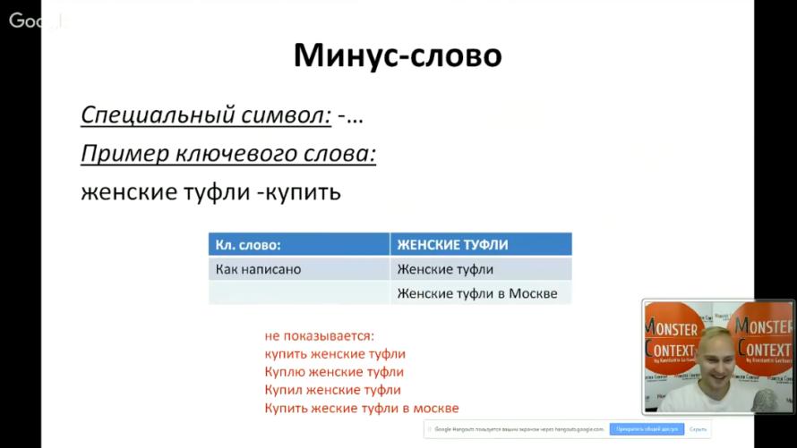 Мастер Класс по Google Adwords (День1): Пошаговая инструкция на поиске - Минус слово