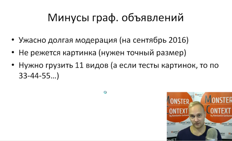 Итоги теста ГРАФИЧЕСКИХ ОБЪЯВЛЕНИЙ в Яндекс Директ - Минусы графических объявлений