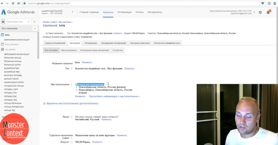 Как провести аудит и анализ Google Adwords - Настройки рекламной кампании КМС