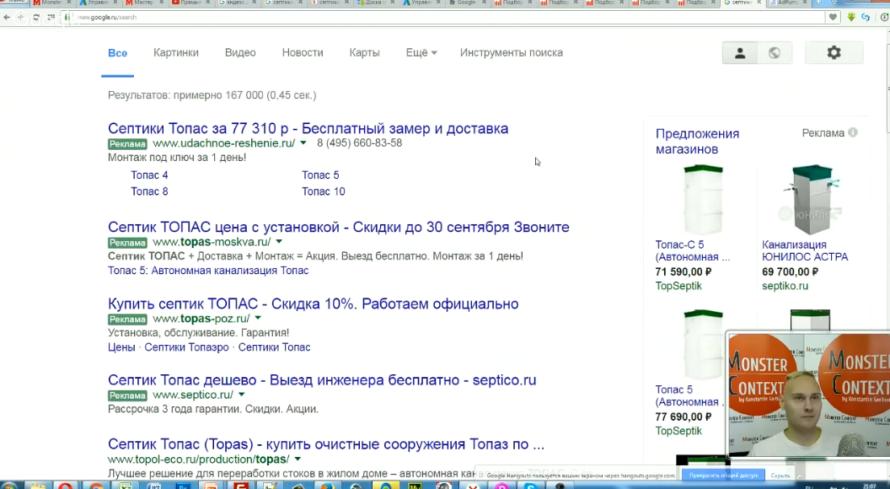 Мастер Класс по Google Adwords (День1): Пошаговая инструкция на поиске - Объявления по запросу Топаз