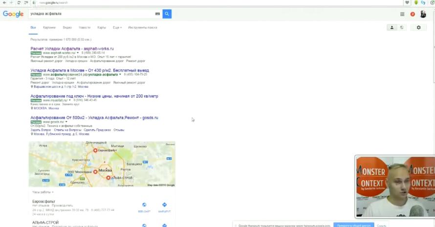 Мастер Класс по Google Adwords (День1): Пошаговая инструкция на поиске - Объявления