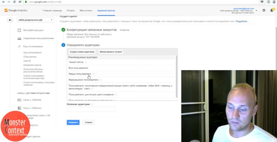 Как провести аудит и анализ Google Adwords - Определите аудиторию