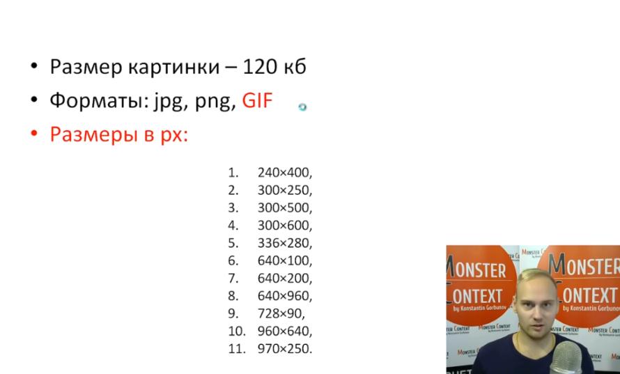 Итоги теста ГРАФИЧЕСКИХ ОБЪЯВЛЕНИЙ в Яндекс Директ - Параметры картинок