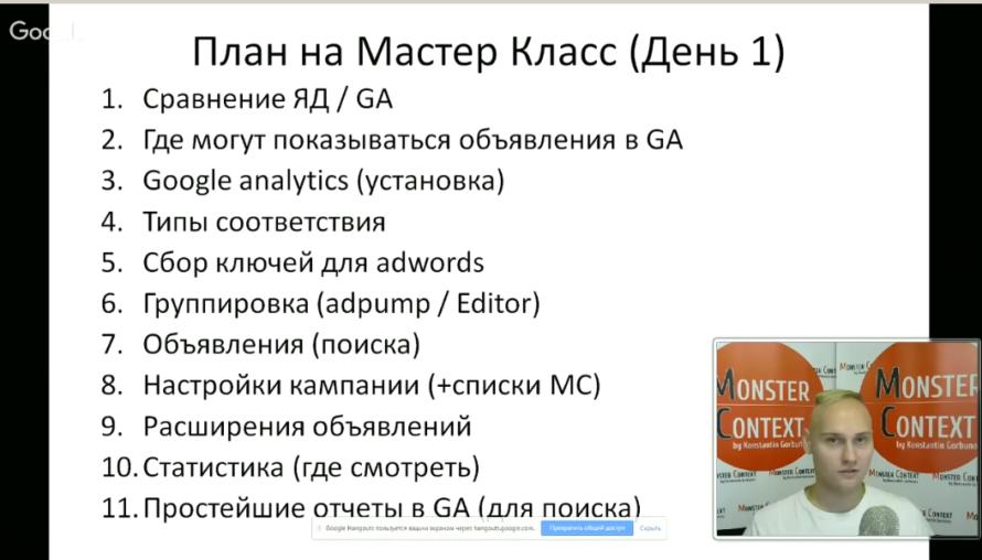 Мастер Класс по Google Adwords (День1): Пошаговая инструкция на поиске - План Мастер Класс (День 1)
