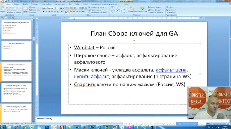 Мастер Класс по Google Adwords (День1): Пошаговая инструкция на поиске - План сбора ключей