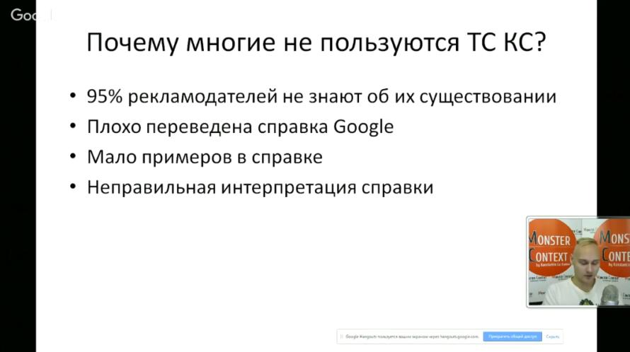Мастер Класс по Google Adwords (День1): Пошаговая инструкция на поиске - Почему многие не пользуются типами соответствия