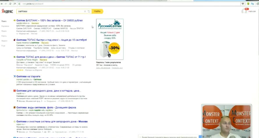 Мастер Класс по Google Adwords (День1): Пошаговая инструкция на поиске- Поисковая реклама в Яндекс Директ