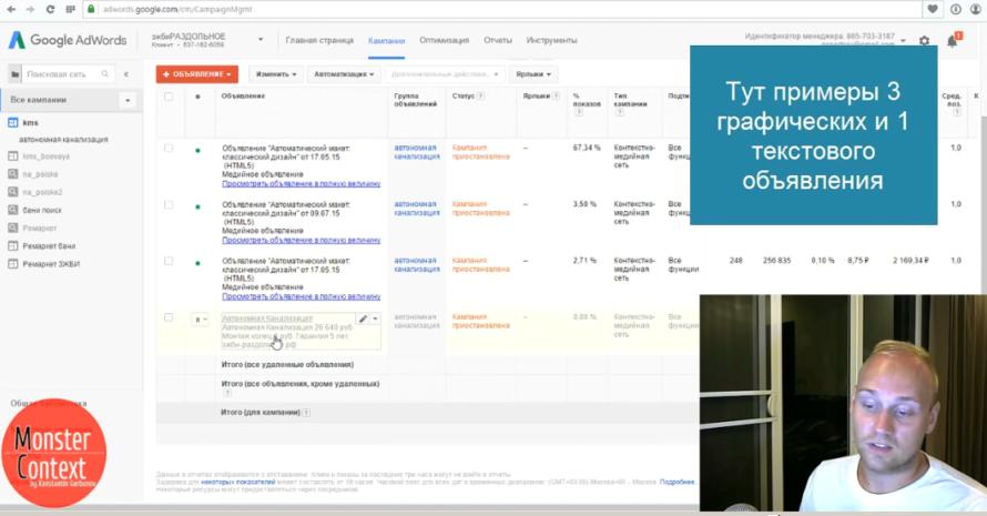 Как провести аудит и анализ Google Adwords - Примеры 3 графических и 1 текстового объявления