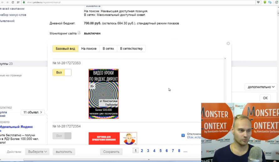 Итоги теста ГРАФИЧЕСКИХ ОБЪЯВЛЕНИЙ в Яндекс Директ - Привлечение внимания с помощью картинки