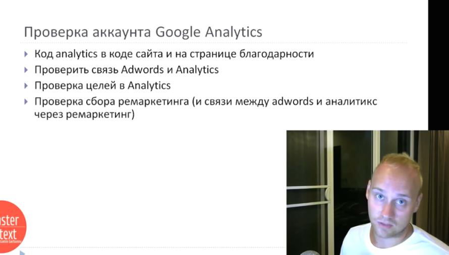 Как провести аудит и анализ Google Adwords - Проверка аккаунта Google Analytics