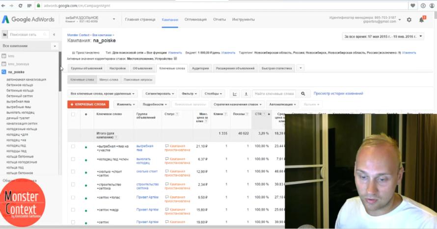Как провести аудит и анализ Google Adwords - Аудитории - Раздельные рекламные кампании