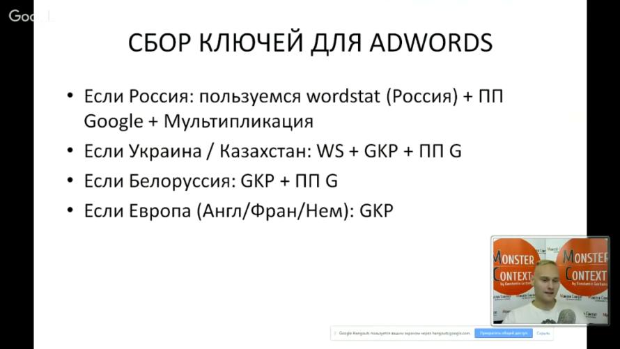 Мастер Класс по Google Adwords (День1): Пошаговая инструкция на поиске - Сбор ключей для Adwords