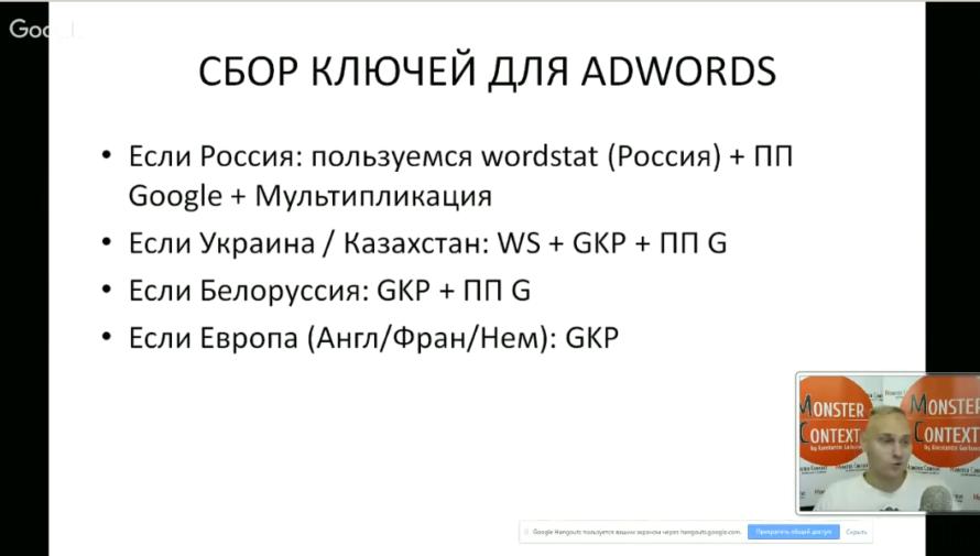 Мастер Класс по Google Adwords (День1): Пошаговая инструкция на поиске - Сбор ключей для Google AdWords