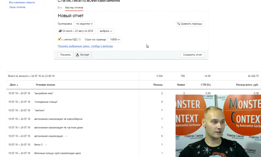 Настройка Google AdWords (День 2): таргетинг, КМС, GMC, YT реклама