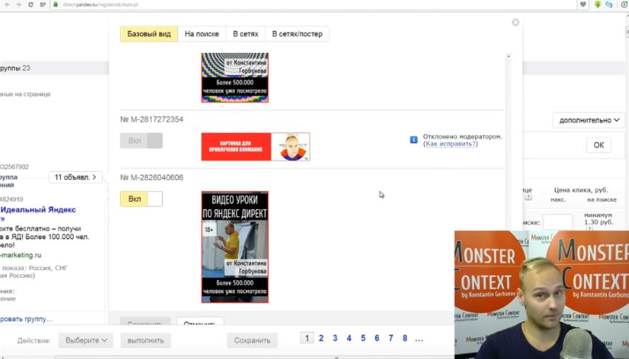 Итоги теста ГРАФИЧЕСКИХ ОБЪЯВЛЕНИЙ в Яндекс Директ - Текст на картинке