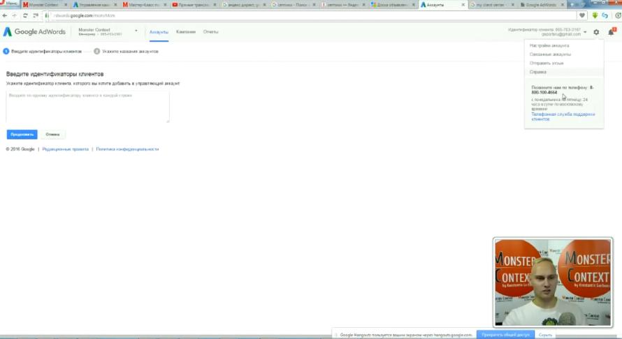 Мастер Класс по Google Adwords (День1): Пошаговая инструкция на поиске - Телефон