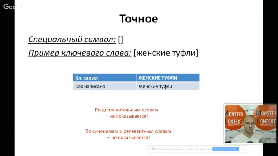 Мастер Класс по Google Adwords (День1): Пошаговая инструкция на поиске - Точный тип соответствия