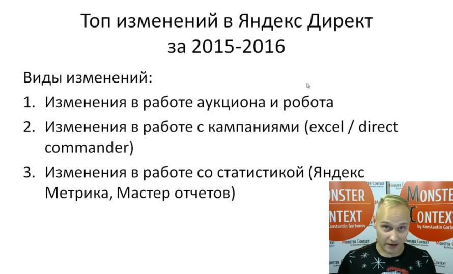 Топ изменений в Яндекс Директ за 2015-2016 - Топ изменений в Яндекс Директ за 2015-2016