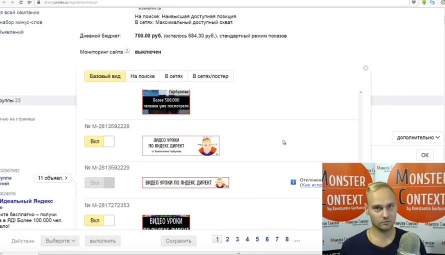 Итоги теста ГРАФИЧЕСКИХ ОБЪЯВЛЕНИЙ в Яндекс Директ - Варианты размера картинок