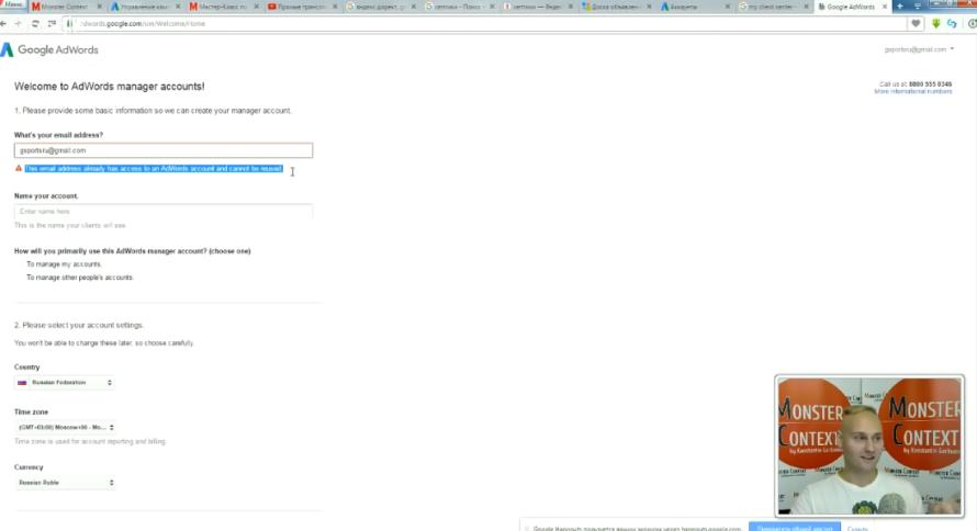 Мастер Класс по Google Adwords (День1): Пошаговая инструкция на поиске - Вход в МСС аккаунт