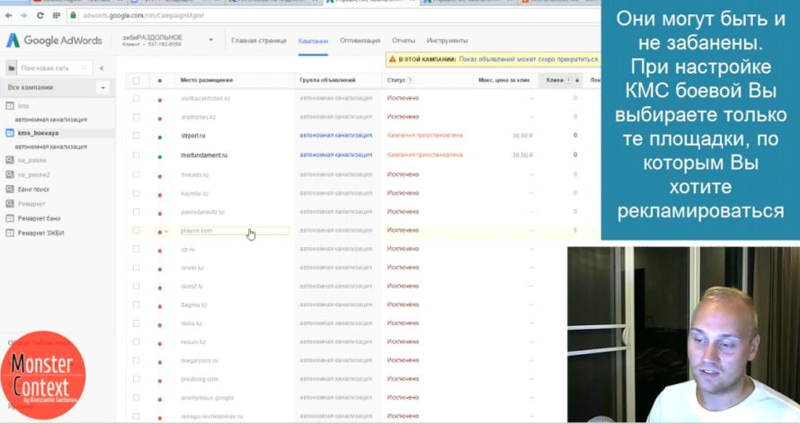 Как провести аудит и анализ Google Adwords - Выбираете только те площадки, по которым хотите рекламироваться