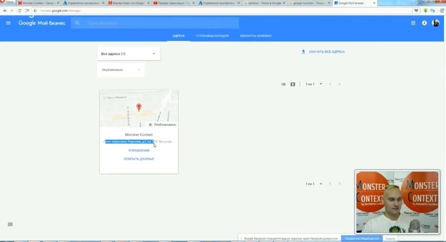 Мастер Класс по Google Adwords (День1): Пошаговая инструкция на поиске - Google бизнес
