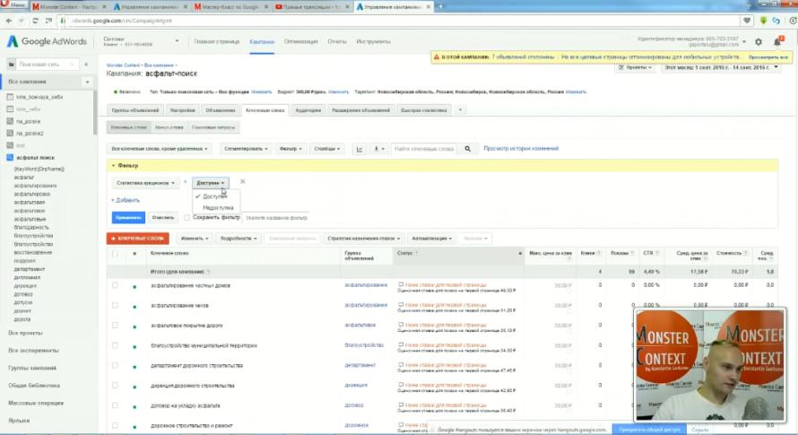 Мастер Класс по Google Adwords (День1): Пошаговая инструкция на поиске - Фильтр