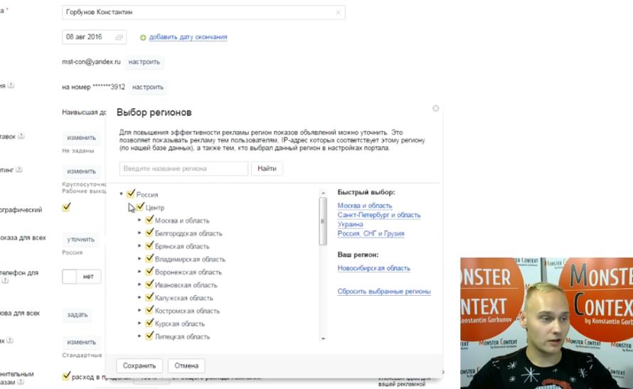 Топ изменений в Яндекс Директ за 2015-2016 - Географический геотаргетинг