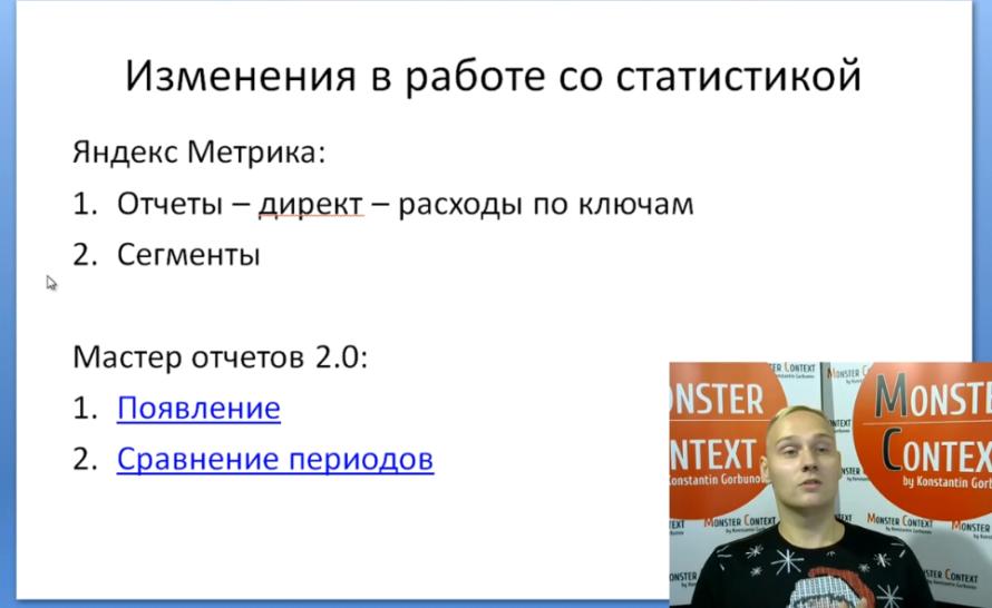 Топ изменений в Яндекс Директ за 2015-2016 - Изменения в работе со статистикой